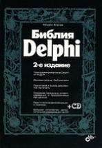 Фленов М.Е. Библия Delphi скачать бесплатно