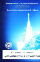 Учебник Ефимов Высшая Геометрия
