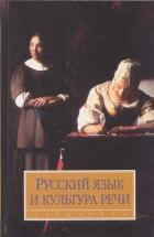 Учебник русский язык и культура речи максимова