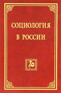 Картинки по запросу Ядов В.А. (ред.) Социология в России